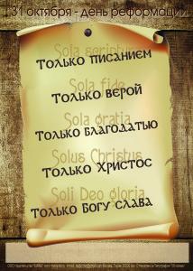 постулаты - день реформации - эскиз-2012-